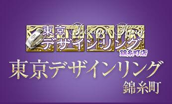 デザインリング錦糸町【FC】