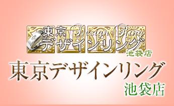 デザインリング池袋  【FC】