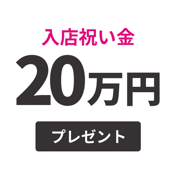 入店祝い金20万円プレゼント